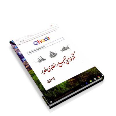 تکنولوژی تبلیغ در خطابهی غدیر