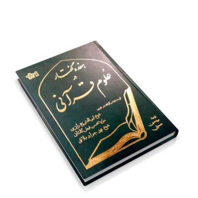 هفده گفتار در علوم قرآنی (جلد سخت قدیمی)