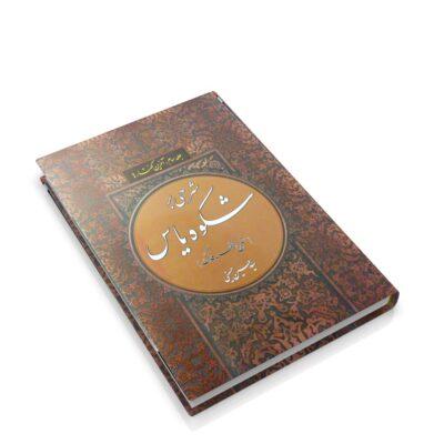 شرحی بر شکوه یاس- جلد سوم (آخرین گفتار)