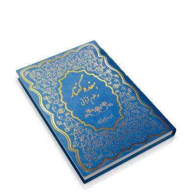 هفده گفتار در علوم قرآنی (جلد سخت جدید)